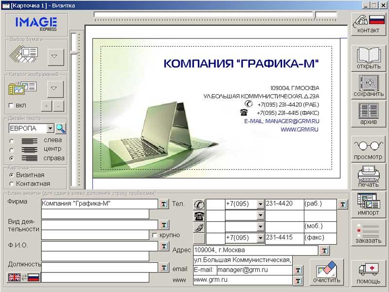 бесплатная программа для печати визиток